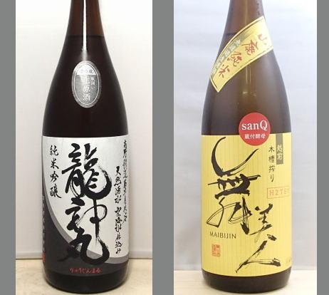 2020龍神丸飲みくらべセット-014