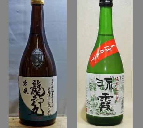 2020龍神丸飲みくらべセット-035