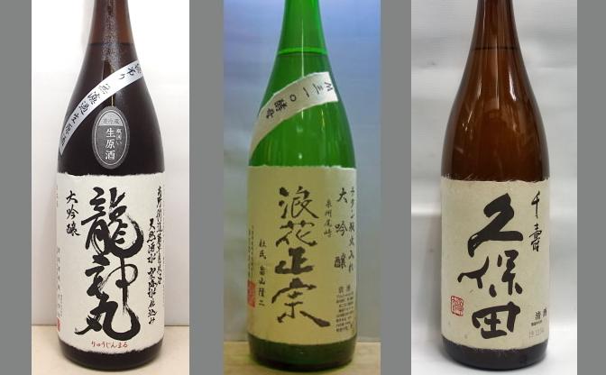 2021龍神丸飲みくらべセット018