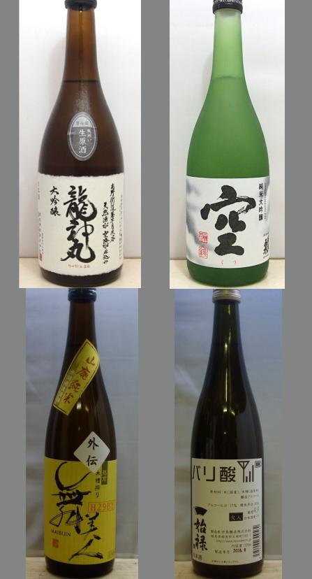 2021龍神丸飲みくらべセット037