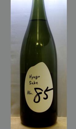 海外向けに醸された10年ぶりの酒造好適米 兵庫 山名酒造 HyogoSake85(兵庫酒85)1800ml