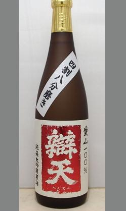 山形・辨天 純米大吟醸原酒 愛山720ml