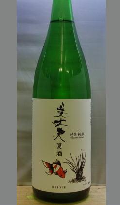 旨味と喉越しとさわやかさ 高知 美丈夫特別純米夏酒1800ml