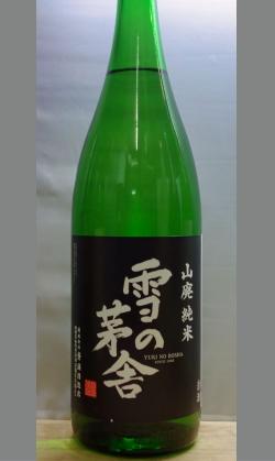秋田 雪の茅舎 山廃純米1800ml