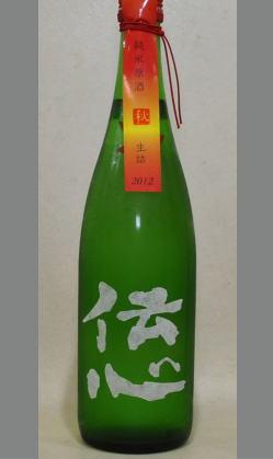 【限定1000本】純米らしい米の旨みと爽やかさのある秋あがりのお酒 伝心 純米生詰原酒720ml