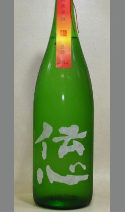 【限定1000本】純米らしい米の旨みと爽やかさのある秋あがりのお酒 伝心 純米生詰原酒1800ml