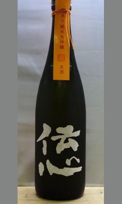 高貴な香りと味わい・・・豊かな時間を生む 福井 伝心純米大吟醸無濾過生酒袋吊り720ml