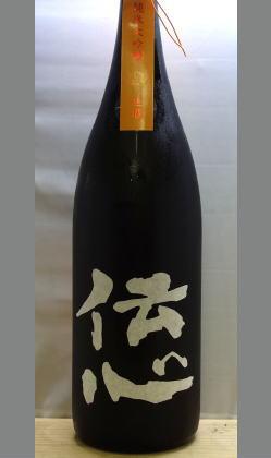 高貴な香りと味わい・・・豊かな時間を生む 福井 伝心純米大吟醸無濾過生酒袋吊り1800ml