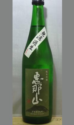 お酒だけでも、食中酒としても 岐阜 恵那山純米吟醸無濾過生酒720ml