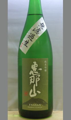 お酒だけでも、食中酒としても 岐阜 恵那山純米吟醸無濾過生酒1800ml
