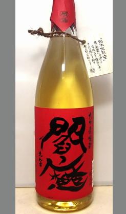 モンドセレクション最高位グランドゴールドメダル受賞   老松酒造 樽熟成 閻魔25度 1800ml