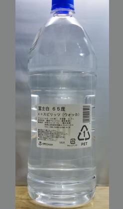 【送料半額】消毒用アルコール代替だけではありません。梅酒、果樹酒づくりにも 和歌山 富士白65度スピリッツ(ウォッカ)2.7L