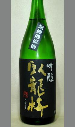 【旨いながらも切れのよい静岡地酒】臥龍梅 吟醸無濾過生(生貯)原酒 1800ml