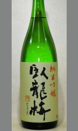 【香り系の熟成酒に挑戦してみいた方限定】26BY臥龍梅 純米吟醸1800ml