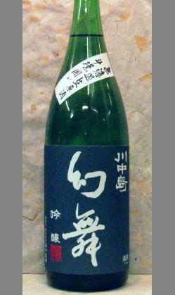 限定 濃厚でありながらも爽やかさのある長野地酒 川中島 幻舞吟醸無濾過生原酒斗壜囲い1800ml