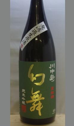 稀少酒米金紋錦で醸した酒・・・やっぱりすごいわぁ 長野 幻舞金紋錦純米吟醸無濾過生原酒1800ml