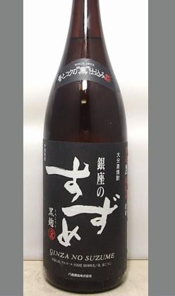 4種類の原酒をブレンドしてつくられた蔵元こだわりの麦焼酎 銀座のすずめ黒25度 1800ml