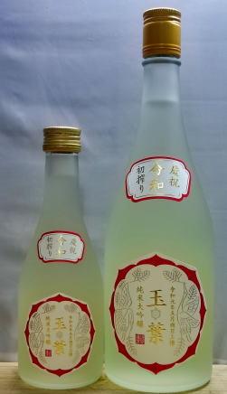 飲み方、楽しみ方色々・・・記念すべき令和元年五月朔日に搾った純米大吟醸 石川 福光屋 純米大吟醸 玉葉300ml