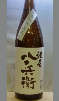 美味しい米は塩を振りかけてだけで楽しめる 三重 元坂酒造 酒屋八兵衛純米酒ひやおろし1800ml