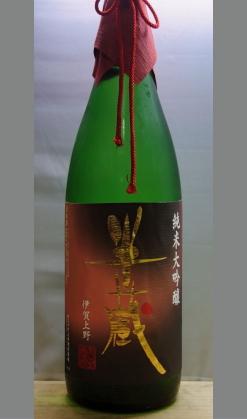 伊勢志摩サミットから一躍有名になった 三重 大田酒造 半蔵純米大吟醸赤ラベル1800ml
