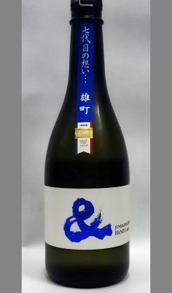 純米大吟醸 半蔵&雄町720ml