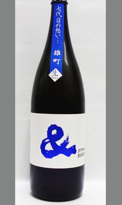 純米大吟醸生原酒 半蔵&雄町1800ml