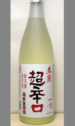 春鹿というば超辛口。そのお酒の代表銘柄の生原酒 奈良 春鹿純米生原酒(しぼりたて)1800ml