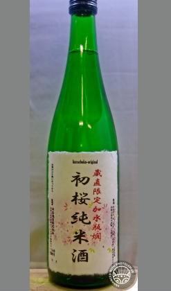 和歌山県のお米のブランド産地天野地区山田錦100%使用 和歌山 初桜純米(純米吟醸)720ml