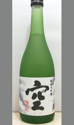 【人気の酒 幻と呼ばれる愛知地酒】蓬莱泉 純米大吟醸 空 720ml
