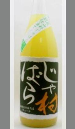 花粉症・アレルギー抑制にも良いといわれているビターな柑橘リキュール 吉村秀雄商店 じゃばら村(元じゃばら酒)1800ml