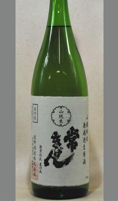 常きげんといえば山廃・・搾りたてのダイナミックさを味わいませんか 常きげん山廃純米生原酒1800ml