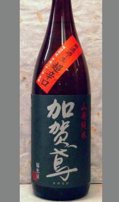 深みのあるコクと切れと飲み応えのあるフルボディー清酒 石川 加賀鳶 超辛口山廃純米無濾過生原酒1800ml