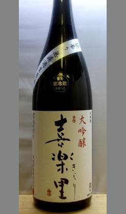 高垣酒造蔵元最高の大吟醸 希少酒 和歌山 喜楽里袋吊り大吟醸無濾過生原酒1800ml