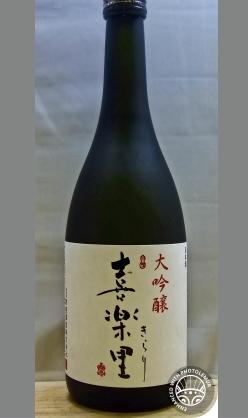 【希少】高垣酒造 最高峰のお酒の熟成酒 和歌山 25BY喜楽里大吟醸原酒720ml