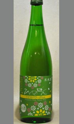 【人気の酒 爽やかに 日本酒に抵抗感がある方・梅酒ファンに】一ノ蔵 ひめぜんライスパワーPlus(米米酒) 720ml