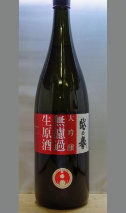 ビギナーの方にもおすすめ 新潟 越の誉大吟醸無濾過生原酒1800ml