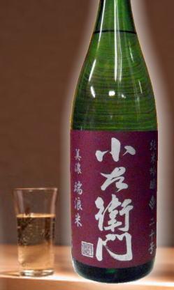 熟成あり・中島醸造 熟成ならではの落ち着きある旨味と切れ 岐阜 小左衛門 瑞浪米純米吟醸1800ml