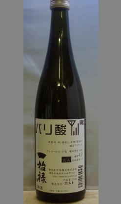 ついに中島醸造までが超個性派のお酒が発売されました。2年間の熟成を経て世に問うお酒となります。岐阜 中島醸造(小左衛門)始禄 バリ酸720ml