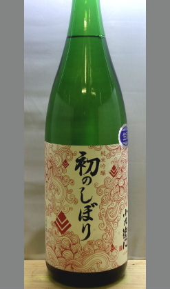 フレッシュ感を味わうもよし、しっかり熟成酒として楽しむ良し 岐阜 小左衛門初のしぼり純米吟醸生酒1800ml