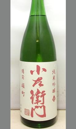 熟成あり・中島醸造 蔵の顔となる酒まずはこれから 岐阜 小左衛門純米吟醸 雄町白ラベル1800ml