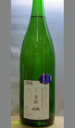【量り売りあり】またまたやっちゃいました! 岐阜 小左衛門・始禄蔵元 山廃旨醇生酒(SHIJUN)1800ml