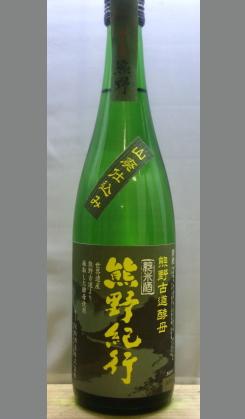 野生酵母らしいダイナミックな爽やかさは、しっかりとした味わいの肴と 尾崎酒造 山廃純米酒 熊野紀行720ml