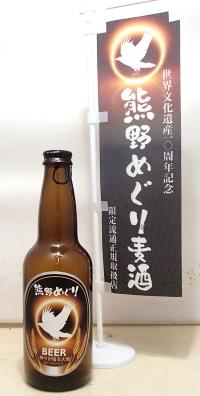 熊野でしか手に入らないプレミアムな地ビール 熊野めぐり麦酒330ml