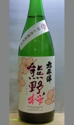 どんな場面でも、どんな料理とも【春限定】尾崎酒造 太平洋熊野桜純米無濾過原酒1800ml