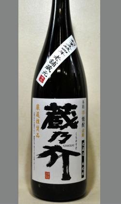 まろやかな口当たりと金時芋らしい甘みを堪能 熊本 山都酒造 蔵乃介25度1800ml