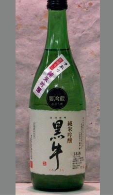 熟成あり・【数量限定】良いとこどりの中取りです!和歌山の全国的人気の純米酒 21BY黒牛純米吟醸中取り無濾過生原酒720ml