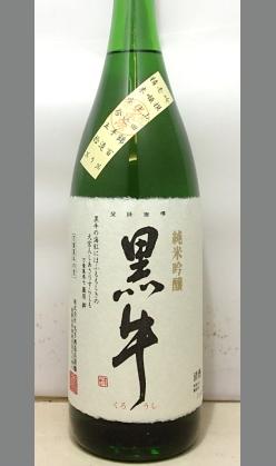 【冷も燗もそのままでもうまい 米の旨みを感じながらも飲み飽きない本格純米和歌山地酒】名手酒造 純米吟醸 黒牛 1800ml