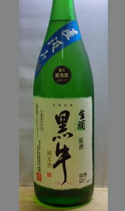 【蔵1年囲い希少酒】 和歌山 29BY黒牛純米無濾過直汲み1800ml