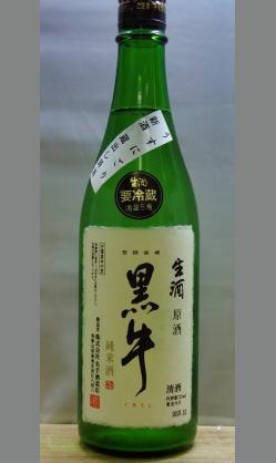 買うのは今!! フレッシュ感を堪能 和歌山 黒牛うすにごり純米無濾過生原酒720ml