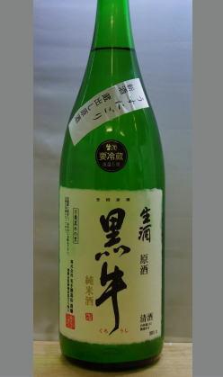 【蔵1年囲い希少酒】 和歌山 29BY黒牛うすにごり純米無濾過生原酒720ml